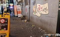 [사진] 금연이 무색한 골목