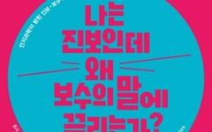 항상 유리했던 한국 보수, 지금은 왜?