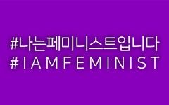 우리는 페미니스트, '싸우는 피해자'가 아니어도 괜찮아