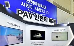 """박남춘 인천시장 """"하늘을 나는 PAV산업, 인천의 미래 바꾼다"""""""