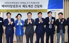 """이재명.염태영 """"신분당선 연장 사업 빠른 시간 내 추진 노력"""""""