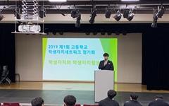 인천시교육청, 모든 중·고교에 '학생회장 공약이행비' 80만원 지원