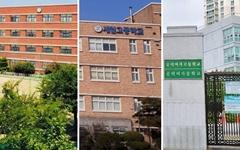 인천 사립학교, 법정부담금 납부율 지속 하락... 대책 시급