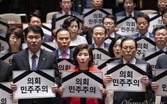 [오마이포토] '의회 민주주의' 영정 든 자유한국당