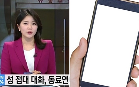 """""""휴대폰도 수리 못해?"""" 제보자 협박하는 황당 언론"""