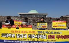 """""""불법정치자금 수수한 전 국정홍보처장, 민주당 당원 교육"""""""