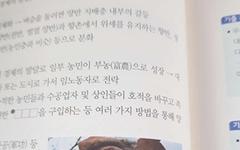 """분노한 노무현재단 """"교학사, 전적 있다... 강력 대응"""""""