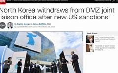 """외신, 일제히 북한 연락사무소 철수 보도 """"한국인들 인내 시험"""""""