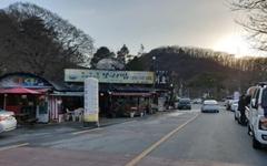 3월 24일 대전 식장산으로 오세요