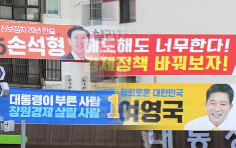 창원성산 '펼침막 전쟁' 시작... 공약전보다는 비방전