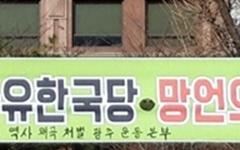 국회의사당 앞에서 만난 5.18 농성장과 현수막