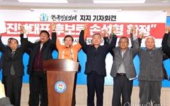 한국진보연대, '창원성산' 민중당 손석형 후보 지지