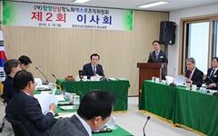 2020함양산삼엑스포 기간 31일로 연장