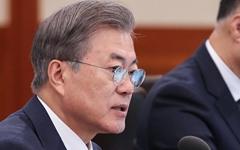 """문재인 대통령 """"공수처 설치 시급성이 다시 확인됐다"""""""