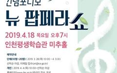인천평생학습관, 4월 18일 '컨템포디보의 뉴 팝페라 쇼' 공연