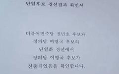 """사퇴한 권민호 """"여영국, 탄핵 부정세력 심판해 달라"""""""