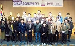 '시민이 주체로' 경주시남북교류협력시민추진단(준)발족