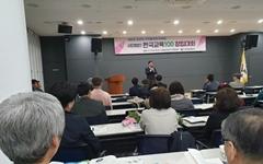 교육민주화 운동 새롭게 조명할 '한국교육100'이 떴다