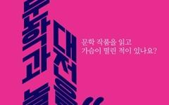대전작가회의, '문학과 놀자, 대전을 읽자'