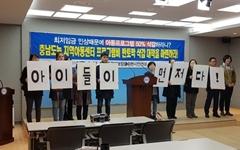 정의당 충남도당, 지역아동센터 복지예산 삭감에 대책 마련 촉구