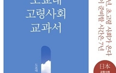 초고령사회 앞으로 7년, 한국은 무얼하고 있나