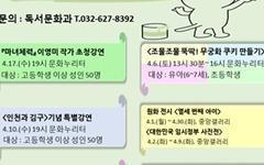 인천시 중앙도서관, 12~18일 '도서관주간' 맞이 행사