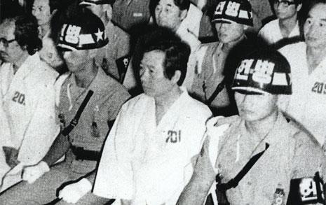 조작한 '김대중내란음모사건'