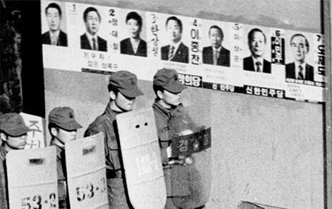 전두환 몰락의 진원지 12대 총선