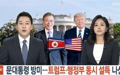 """연합뉴스TV, 문 대통령+인공기 화면 사과 """"실수 아니지만..."""""""