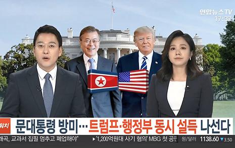 '북한 대통령' 만든 연합뉴스TV... '배너' 사과가 끝?