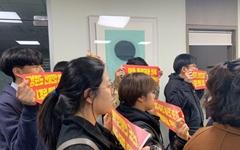 """""""황교안·나경원 사퇴하라"""" 대학생들, 나경원 의원실 시위"""
