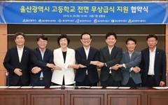 '선거법 위반' 박태완 울산 중구청장 1심 무죄