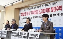 """""""북위례힐스테이트, 2300억 분양가 뻥튀기"""""""