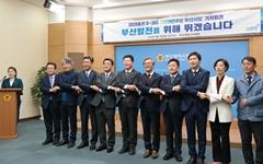"""민주당 부산시당 """"총선 1년 앞 부산 발전 계기 만들 것"""""""