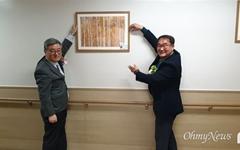 [모이] 따뜻한 사랑나눔 실천 사진작품 기증