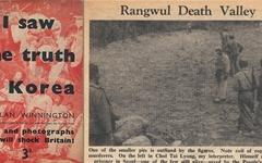 대전 산내 학살 사건 다룬 두번째 다큐 제작된다