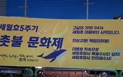 세월호 참사 5주기, 충남 홍성에서도 추모 촛불