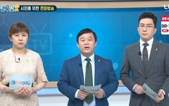약자를 위한 편파방송, tbs 'TV민생연구소'