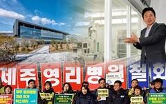 원희룡 제주지사, 국내 1호 영리병원 녹지국제병원 '개원 취소'