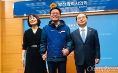 부산 '노동자상' 설치 장소, 100인 원탁회의 열어 결정
