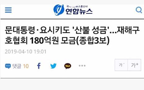 연합뉴스 '문대통령·요시키' 실수... 이 기록은 어쩔 건가