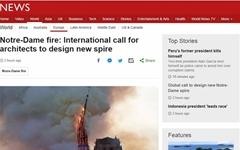 프랑스, 노트르담 대성당 첨탑 재건 국제공모 열기로