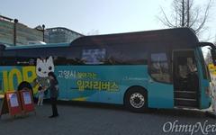 고양시, 꽃박람회 행사 때도 '찾아가는 일자리버스' 운영