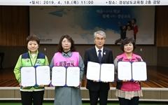 경남교육청-학교비정규직연대회의 임단협 체결