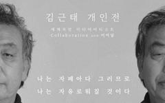 30년 지적장애인 그린 김근태 개인전, 예술의 전당