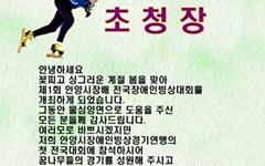 안양에서 20일 전국 장애인 빙상대회 열려