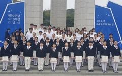 서울수송초등학교 아리솔 합창단, '제59주년 4·19혁명 기념식'서 공연