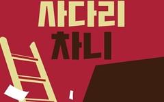 """""""선배 변호사들, 사다리 걷어차기를 중단해주세요!"""""""