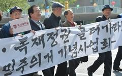 """[사진] 4.19혁명 59주년, 다시 외친 """"독재정권 물러가라"""""""