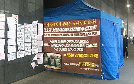 서울시 '장애인 감옥' 수감 계획? 내용을 들여다 보니